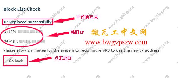 搬瓦工免费更换IP教程(支持IP被封/IP被墙后免费更换)