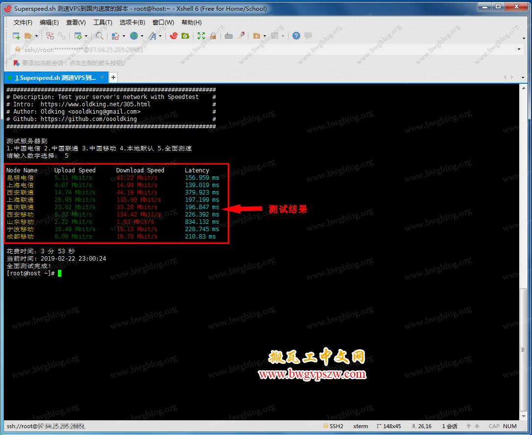 Superspeed.sh 测试VPS到国内速度的脚本