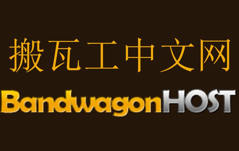搬瓦工中文网