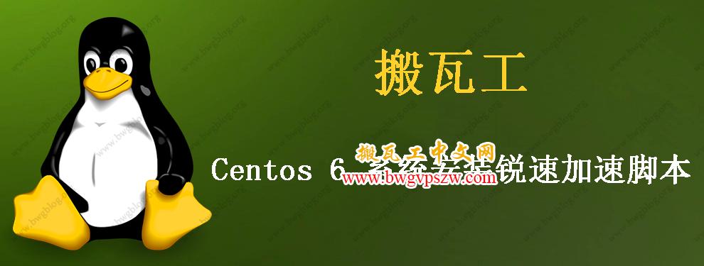 搬瓦工 Centos 6 系统安装锐速加速脚本